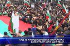 Над 40 000 души се включиха в протестното шествие