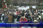 Многохиляден протест в защита на България
