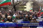 Протестиращите се обединиха около единни искания