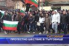 Протестно шествие в Търговище