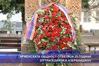 Арменската общност отбеляза 25 години от трагедията в Азербайджан