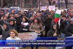 Жителите на с. Константиново на протест заради токсично замърсяване