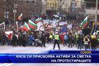КНСБ си присвоява активи за сметка на протестиращите