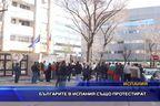 Българите в Испания също протестират