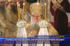 Първа съборна света Литургия на патриарх Неофит