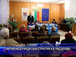 Партия НФСБ учреди своя структура и в град Белово