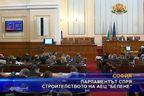 Парламентът спря строителството на АЕЦ
