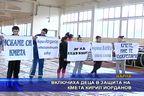 Включиха деца в защита на кмета Кирил Йорданов