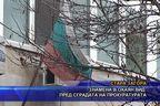 Знамена в окаян вид пред сградата на прокуратурата