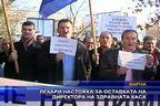 Лекари от София настояха за оставката на директора на здравната каса