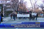 Лекари от Варна настояха за оставката на директора на здравната каса