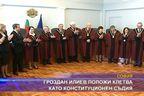 Гроздан Илиев положи клетва като конституционен съдия
