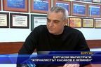 Бургаските магистрати: Журналистът Касабов е невинен