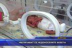 Увеличават се недоносените бебета