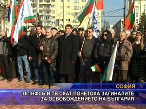 НФСБ и ТВ СКАТ почетоха загиналите за Освобождението на България