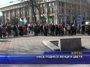 НФСБ поднесе венци и цветя в Бургас