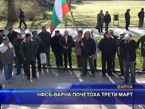 НФСБ–Варна почетоха Трети март