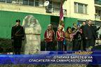 Откриха барелеф на спасителя на Самарскою знаме
