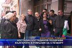 Костадин Костадинов поздрави българите в Румъния за Трети март