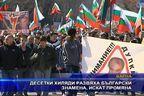 Десетки хиляди развяха български знамена, искат промяна