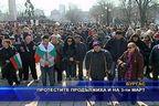 Протестите продължиха и на 3-ти март