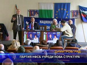 Партия НФСБ учреди нова структура Димит ровград