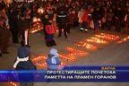 Протестиращите почетоха паметта на Пламен Горанов