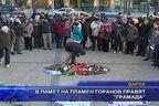 В памет на Пламен Горанов правят