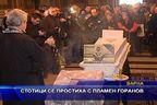 Стотици се простиха с Пламен Горанов