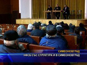 НФСБ със структура и в Симеоновград