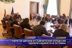 Пари за цигани и съмнителни концесии одобри кабинета в оставка