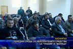 Поредна среща за неизплатените средства за ,Тракия