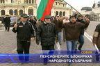 Пенсионерите блокираха Народното събрание