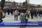 Протеста на металурзите продължава