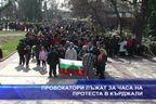 Провокатори лъжат за часа на протеста в Кърджали