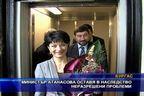 Министър Атанасова оставя неразрешени проблеми