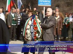28 години от протурския атентат на гара Буново
