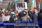 Протестиращи искат спирането на съмнителната приватизация