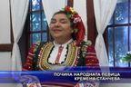 Почина народната певица Кремена Станчева
