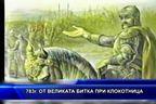 783г. От великата битка при Клокотница