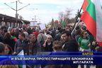 И във Варна протестиращите блокираха ЖП гарата