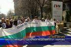 Протестиращите одобриха решенията от Габрово