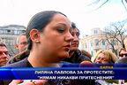 """Лиляна Павлова за протестите: """"Нямам никакви притеснения"""