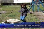 Детска площадка крие опасности