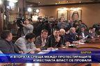 И втората среща между протестиращите и местната власт се провали