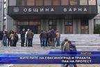 Жителите на Евксиноград и Траката, пак на протест