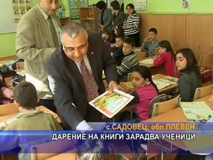 Дарение на книги зарадва ученици