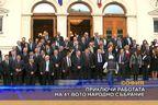 Приключи работата на 41-вото Народно събрание