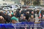 Марин Райков отказа да приеме протестиращите пенсионери