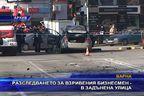 Разследването за взривения бизнесмен - в задънена улица